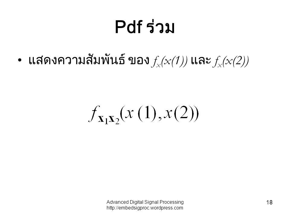 Advanced Digital Signal Processing http://embedsigproc.wordpress.com 18 Pdf ร่วม แสดงความสัมพันธ์ ของ f x (x(1)) และ f x (x(2))