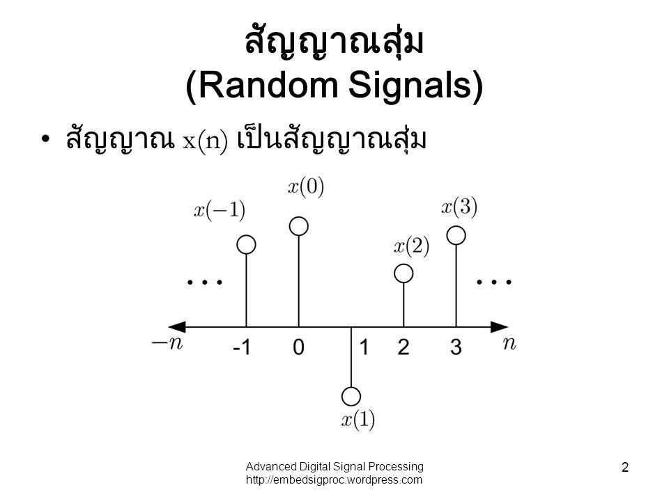 Advanced Digital Signal Processing http://embedsigproc.wordpress.com 2 สัญญาณสุ่ม (Random Signals) สัญญาณ x(n) เป็นสัญญาณสุ่ม