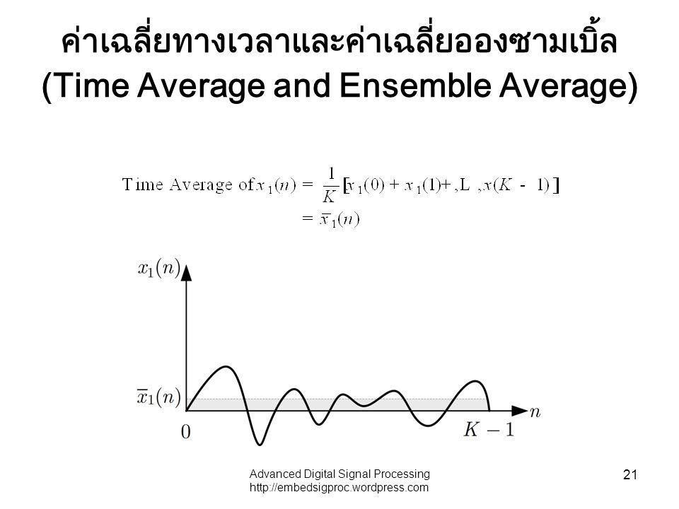 Advanced Digital Signal Processing http://embedsigproc.wordpress.com 21 ค่าเฉลี่ยทางเวลาและค่าเฉลี่ยอองซามเบิ้ล (Time Average and Ensemble Average)