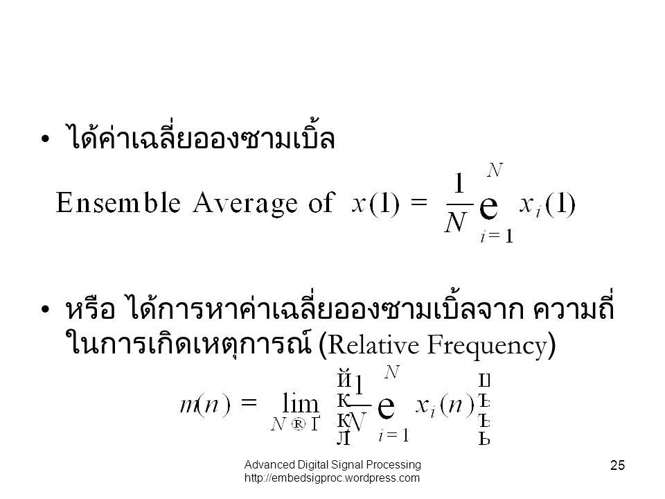 Advanced Digital Signal Processing http://embedsigproc.wordpress.com 25 ได้ค่าเฉลี่ยอองซามเบิ้ล หรือ ได้การหาค่าเฉลี่ยอองซามเบิ้ลจาก ความถี่ ในการเกิด