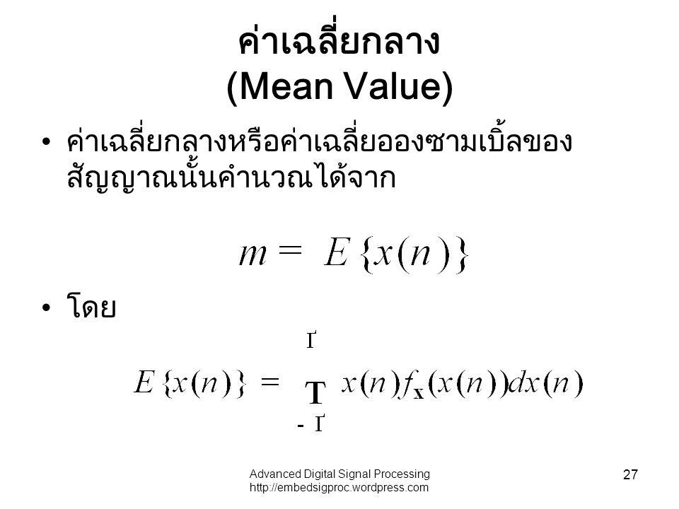 Advanced Digital Signal Processing http://embedsigproc.wordpress.com 27 ค่าเฉลี่ยกลาง (Mean Value) ค่าเฉลี่ยกลางหรือค่าเฉลี่ยอองซามเบิ้ลของ สัญญาณนั้น