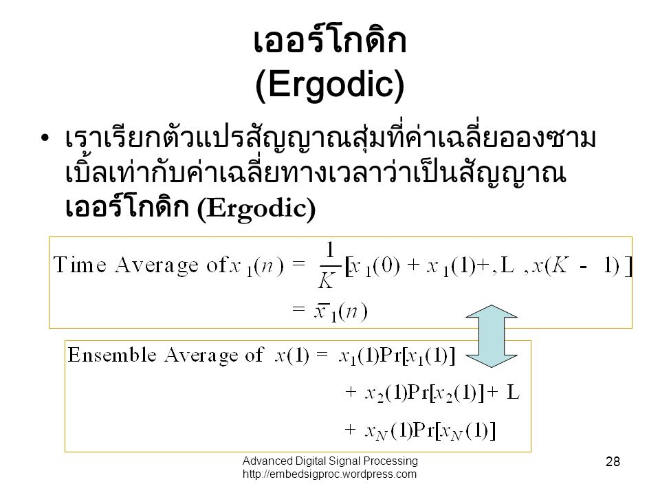 Advanced Digital Signal Processing http://embedsigproc.wordpress.com 28 เออร์โกดิก (Ergodic) เราเรียกตัวแปรสัญญาณสุ่มที่ค่าเฉลี่ยอองซาม เบิ้ลเท่ากับค่