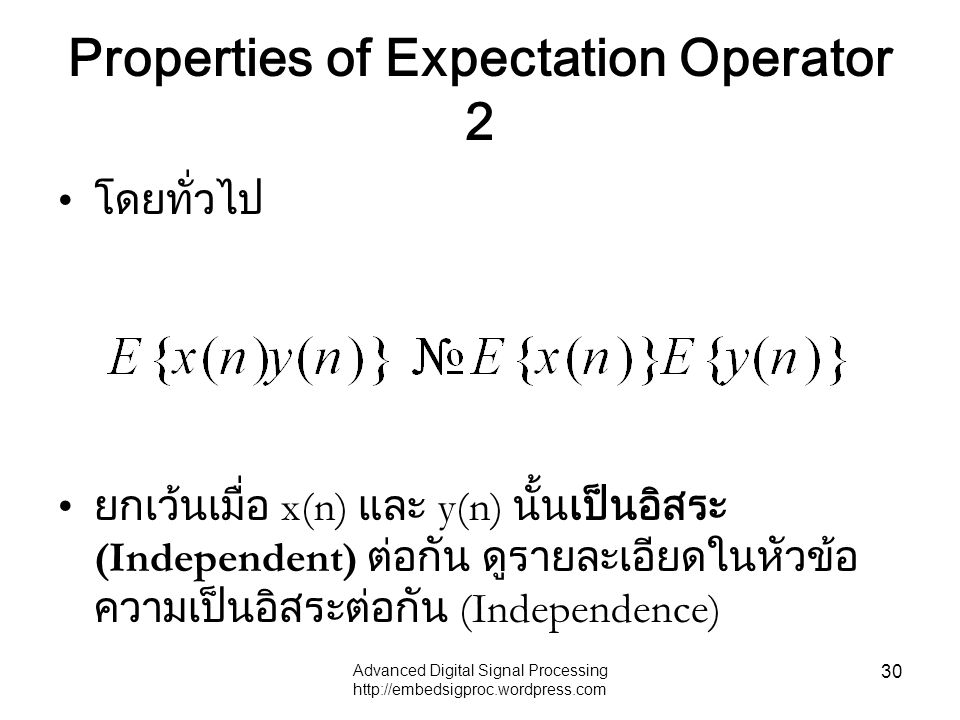 Advanced Digital Signal Processing http://embedsigproc.wordpress.com 30 Properties of Expectation Operator 2 โดยทั่วไป ยกเว้นเมื่อ x(n) และ y(n) นั้นเ