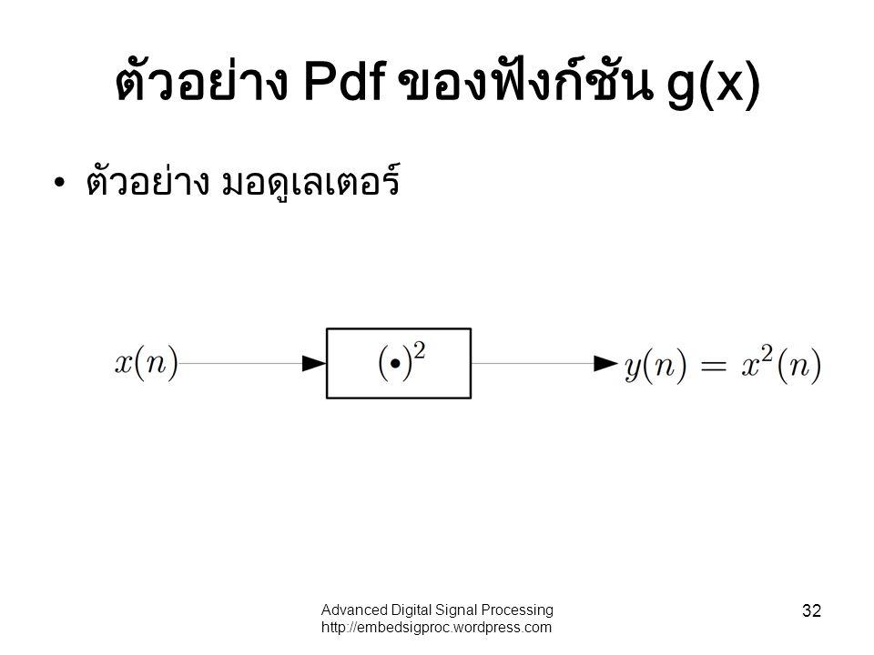 Advanced Digital Signal Processing http://embedsigproc.wordpress.com 32 ตัวอย่าง Pdf ของฟังก์ชัน g(x) ตัวอย่าง มอดูเลเตอร์
