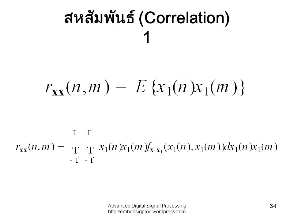 Advanced Digital Signal Processing http://embedsigproc.wordpress.com 34 สหสัมพันธ์ (Correlation) 1