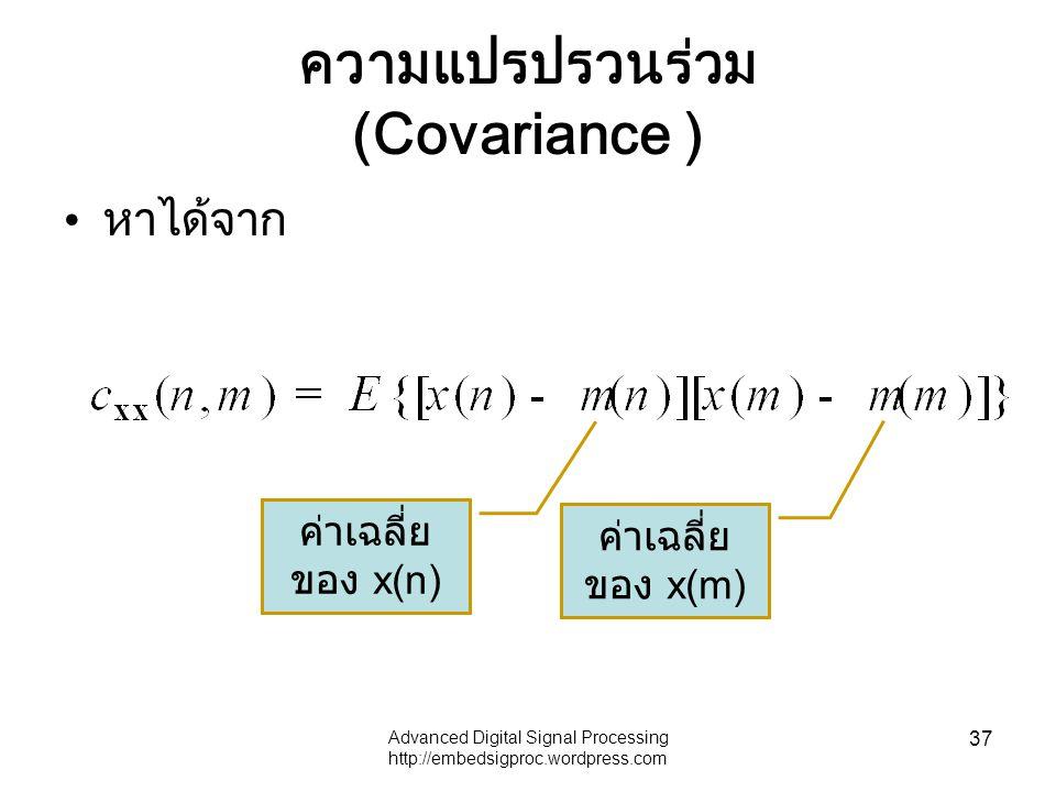 Advanced Digital Signal Processing http://embedsigproc.wordpress.com 37 ความแปรปรวนร่วม (Covariance ) หาได้จาก ค่าเฉลี่ย ของ x(n) ค่าเฉลี่ย ของ x(m)