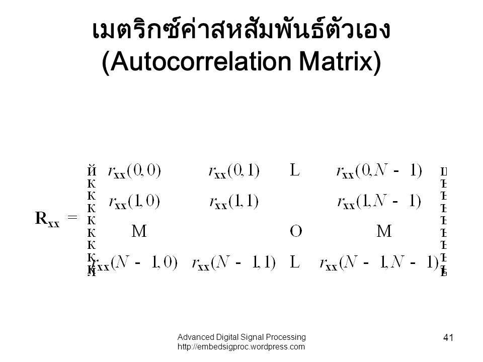 Advanced Digital Signal Processing http://embedsigproc.wordpress.com 41 เมตริกซ์ค่าสหสัมพันธ์ตัวเอง (Autocorrelation Matrix)