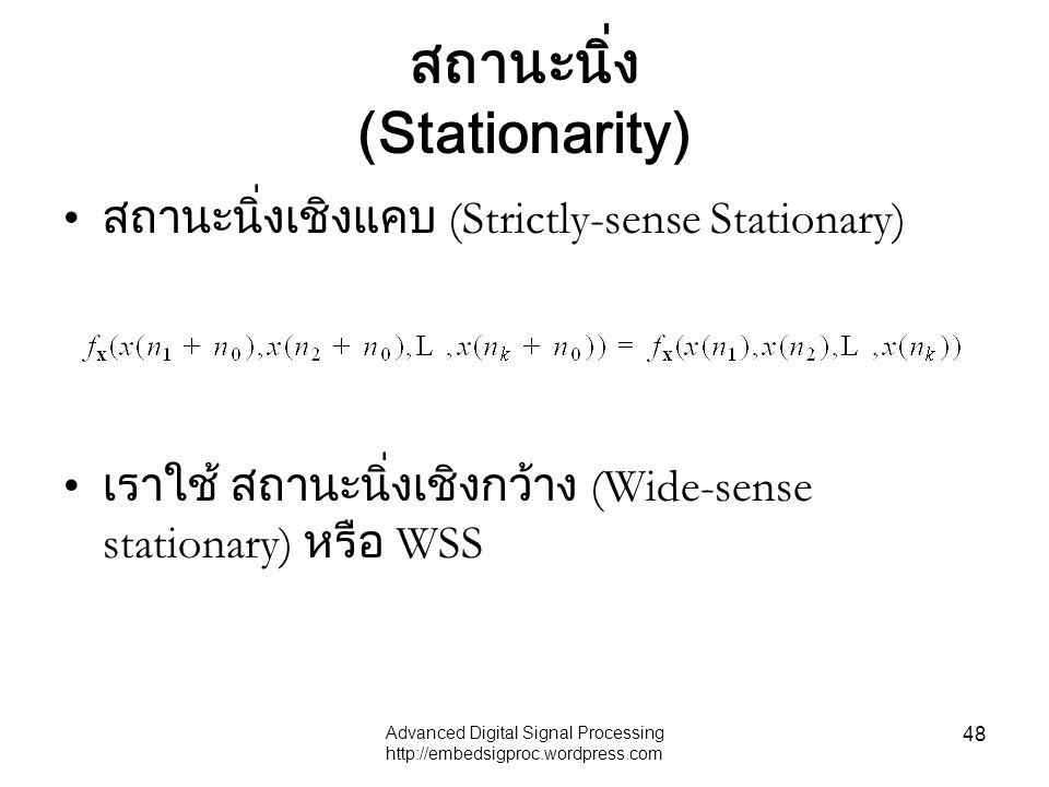 Advanced Digital Signal Processing http://embedsigproc.wordpress.com 48 สถานะนิ่ง (Stationarity) สถานะนิ่งเชิงแคบ (Strictly-sense Stationary) เราใช้ ส