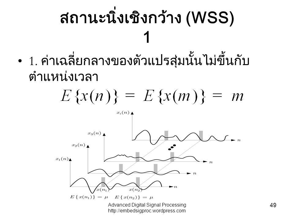 Advanced Digital Signal Processing http://embedsigproc.wordpress.com 49 สถานะนิ่งเชิงกว้าง (WSS) 1 1. ค่าเฉลี่ยกลางของตัวแปรสุ่มนั้นไม่ขึ้นกับ ตำแหน่ง