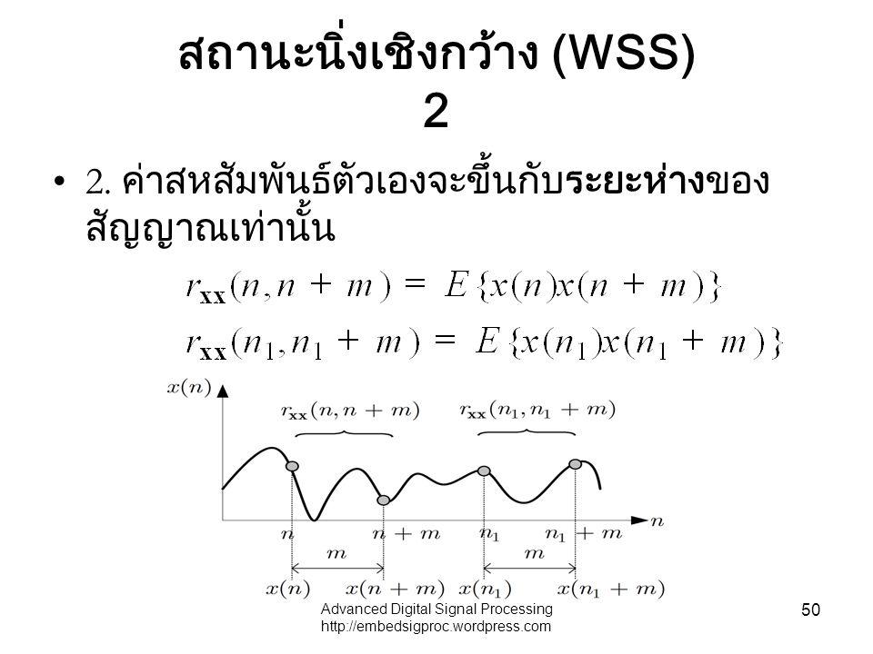 Advanced Digital Signal Processing http://embedsigproc.wordpress.com 50 สถานะนิ่งเชิงกว้าง (WSS) 2 2. ค่าสหสัมพันธ์ตัวเองจะขึ้นกับระยะห่างของ สัญญาณเท