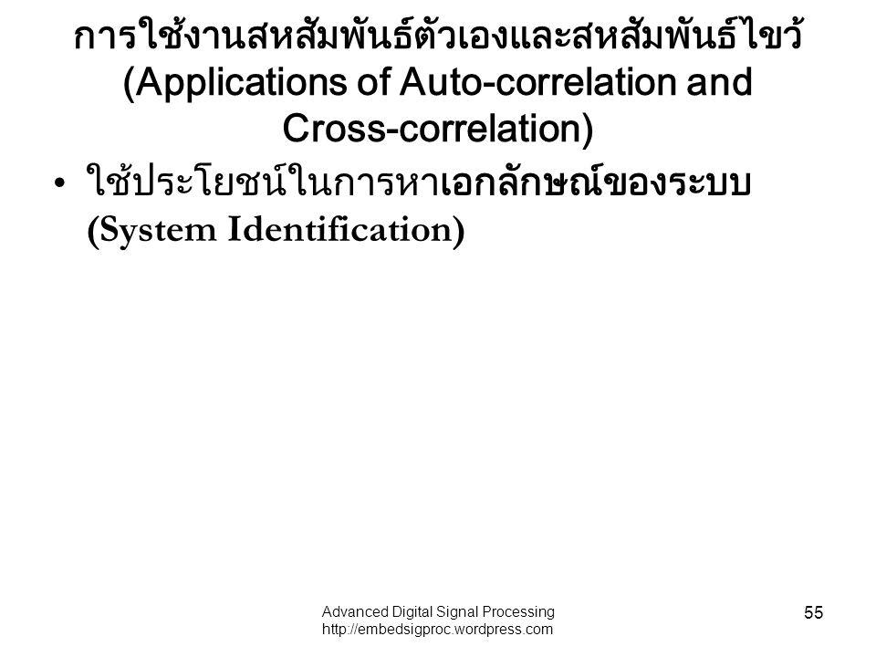 Advanced Digital Signal Processing http://embedsigproc.wordpress.com 55 การใช้งานสหสัมพันธ์ตัวเองและสหสัมพันธ์ไขว้ (Applications of Auto-correlation a