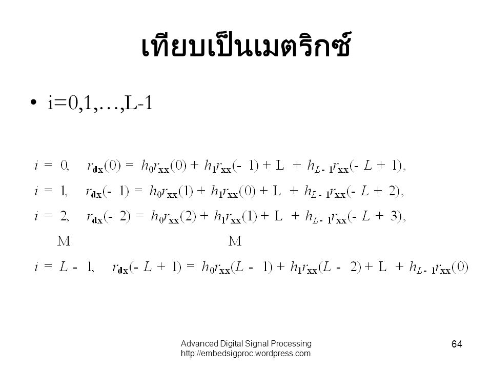 Advanced Digital Signal Processing http://embedsigproc.wordpress.com 64 เทียบเป็นเมตริกซ์ i=0,1,…,L-1