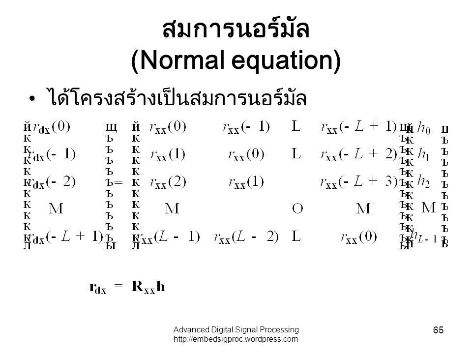 Advanced Digital Signal Processing http://embedsigproc.wordpress.com 65 สมการนอร์มัล (Normal equation) ได้โครงสร้างเป็นสมการนอร์มัล