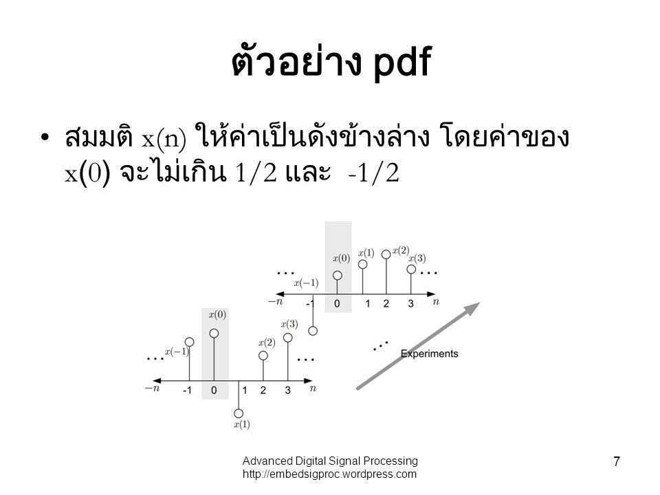Advanced Digital Signal Processing http://embedsigproc.wordpress.com 7 ตัวอย่าง pdf สมมติ x(n) ให้ค่าเป็นดังข้างล่าง โดยค่าของ x(0) จะไม่เกิน 1/2 และ