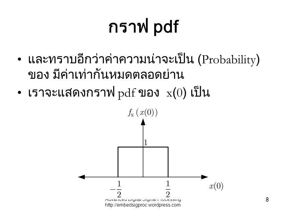 Advanced Digital Signal Processing http://embedsigproc.wordpress.com 8 กราฟ pdf และทราบอีกว่าค่าความน่าจะเป็น (Probability) ของ มีค่าเท่ากันหมดตลอดย่า