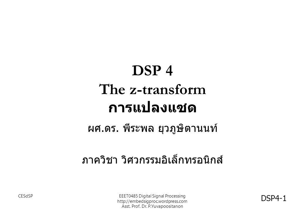 DSP 4 The z-transform การแปลงแซด ผศ.ดร.