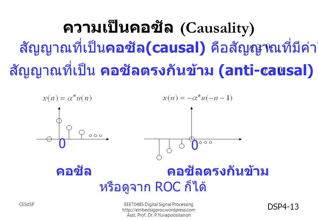ความเป็นคอซัล (Causality) สัญญาณที่เป็นคอซัล (causal) คือสัญญาณที่มีค่าในช่วง หรือดูจาก ROC ก็ได้ 0 0 คอซัล สัญญาณที่เป็น คอซัลตรงกันข้าม (anti-causal) มีค่าในช่วง คอซัลตรงกันข้าม EEET0485 Digital Signal Processing http://embedsigproc.wordpress.com Asst.