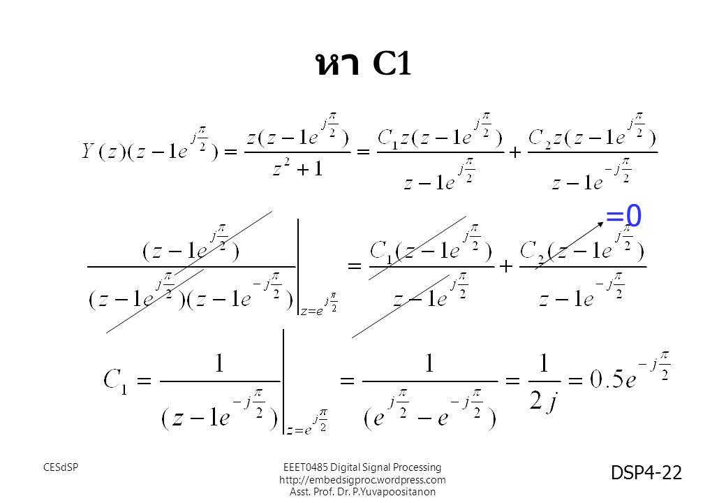 หา C1 =0 EEET0485 Digital Signal Processing http://embedsigproc.wordpress.com Asst.