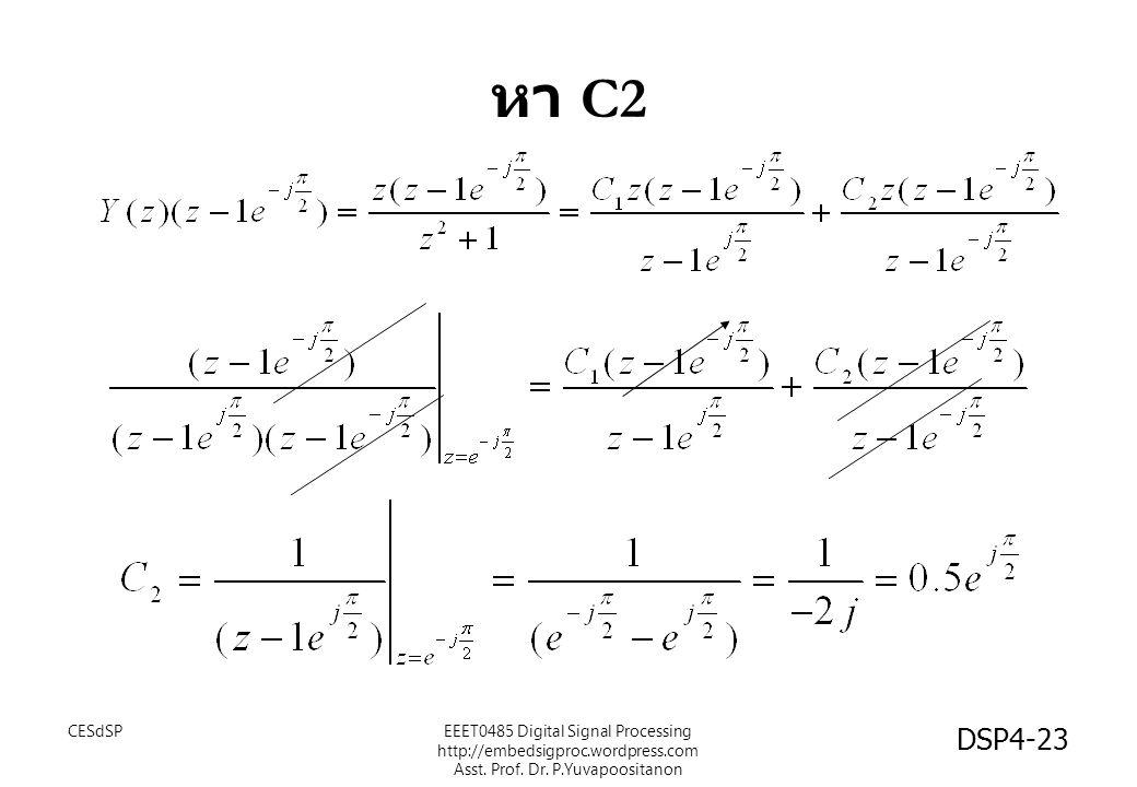 หา C2 EEET0485 Digital Signal Processing http://embedsigproc.wordpress.com Asst.
