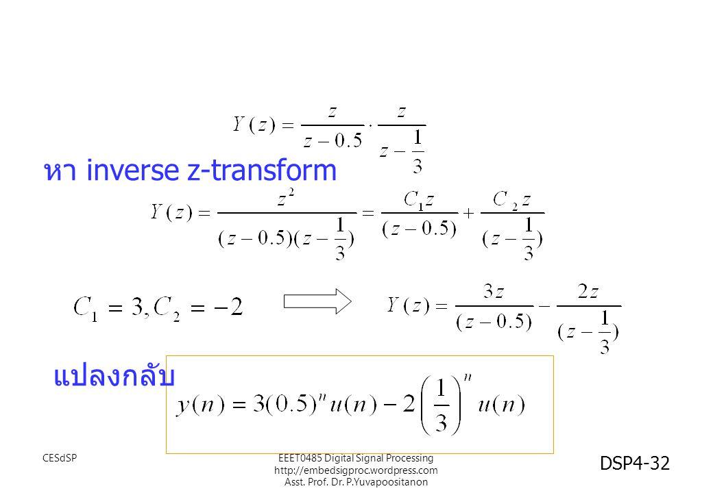 หา inverse z-transform แปลงกลับ EEET0485 Digital Signal Processing http://embedsigproc.wordpress.com Asst.
