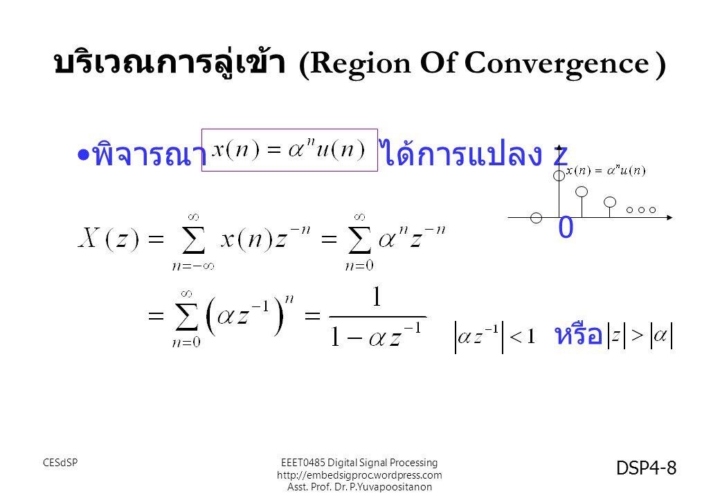 บริเวณการลู่เข้า (Region Of Convergence ) พิจารณาได้การแปลง z 0 หรือ EEET0485 Digital Signal Processing http://embedsigproc.wordpress.com Asst.
