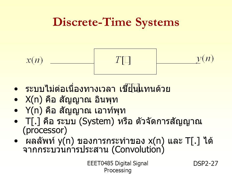 EEET0485 Digital Signal Processing Asst.Prof. Peerapol Yuvapoositanon DSP2-27 Discrete-Time Systems ระบบไม่ต่อเนื่องทางเวลา เขียนแทนด้วย X(n) คือ สัญญ