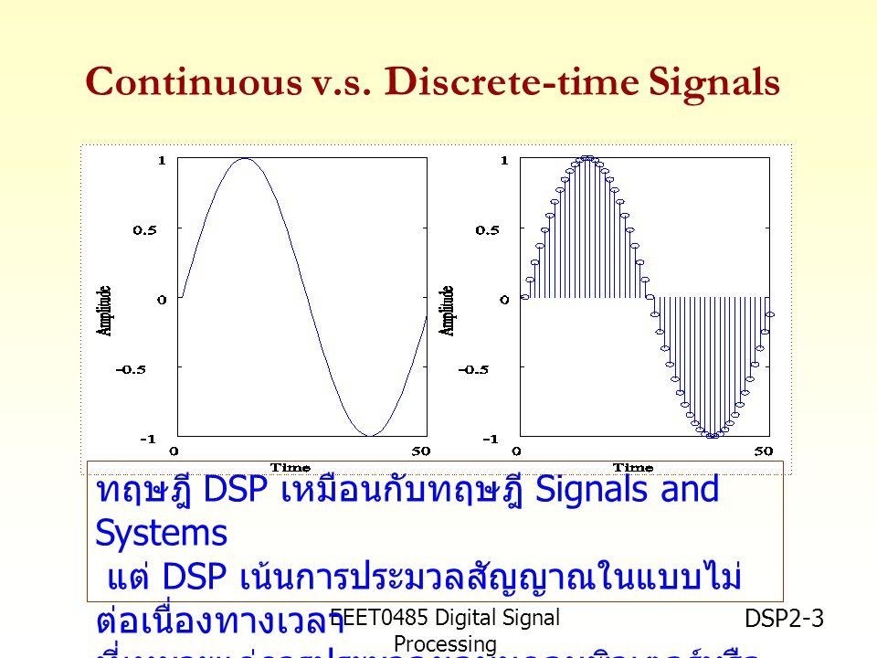 EEET0485 Digital Signal Processing Asst.Prof. Peerapol Yuvapoositanon DSP2-3 Continuous v.s. Discrete-time Signals Dsp_2_1.m ทฤษฎี DSP เหมือนกับทฤษฎี