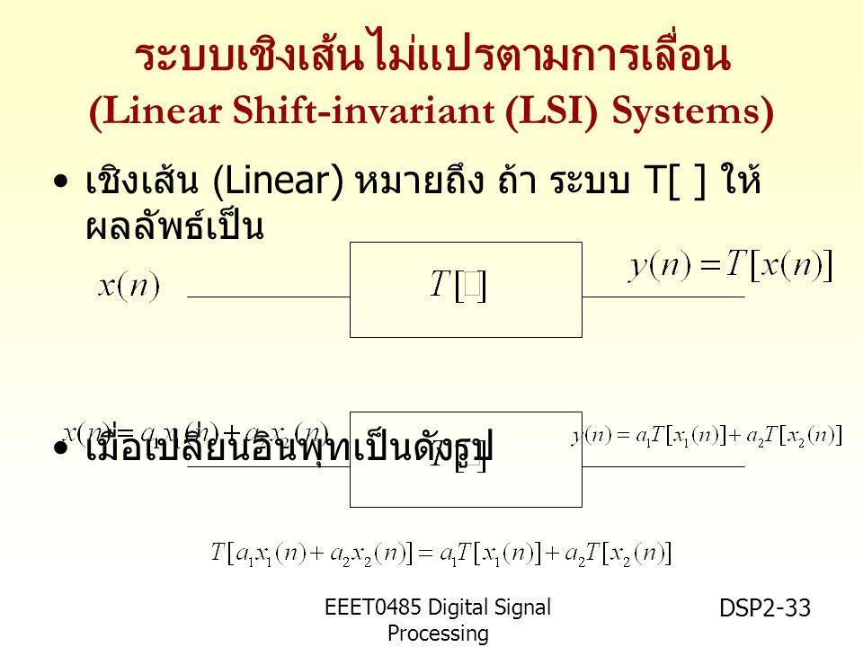 EEET0485 Digital Signal Processing Asst.Prof. Peerapol Yuvapoositanon DSP2-33 ระบบเชิงเส้นไม่แปรตามการเลื่อน (Linear Shift-invariant (LSI) Systems) เช