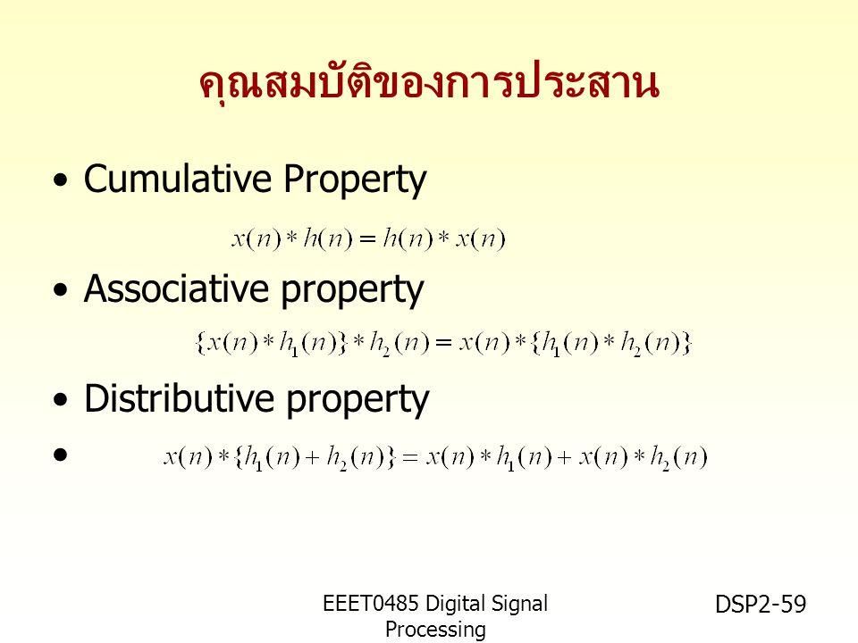 EEET0485 Digital Signal Processing Asst.Prof. Peerapol Yuvapoositanon DSP2-59 คุณสมบัติของการประสาน Cumulative Property Associative property Distribut