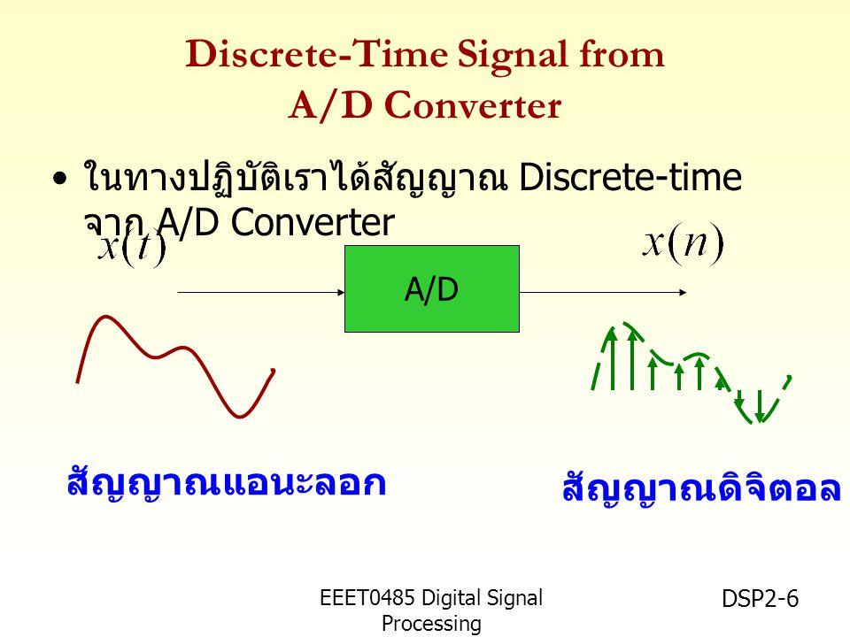 EEET0485 Digital Signal Processing Asst.Prof. Peerapol Yuvapoositanon DSP2-6 Discrete-Time Signal from A/D Converter ในทางปฏิบัติเราได้สัญญาณ Discrete