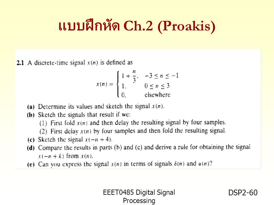 แบบฝึกหัด Ch.2 (Proakis) EEET0485 Digital Signal Processing Asst.Prof. Peerapol Yuvapoositanon DSP2-60