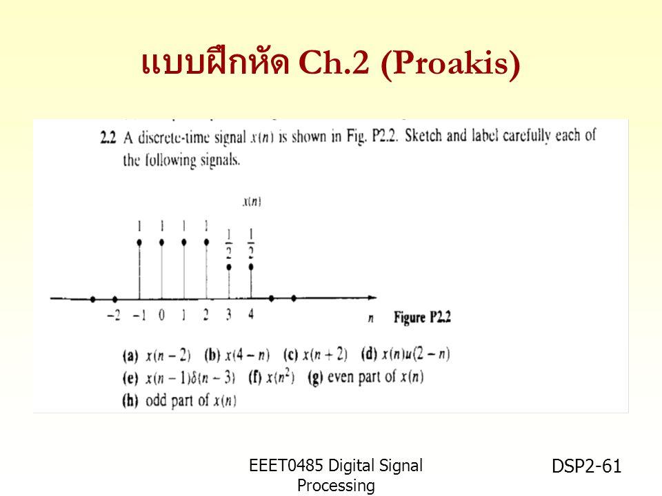 แบบฝึกหัด Ch.2 (Proakis) EEET0485 Digital Signal Processing Asst.Prof. Peerapol Yuvapoositanon DSP2-61