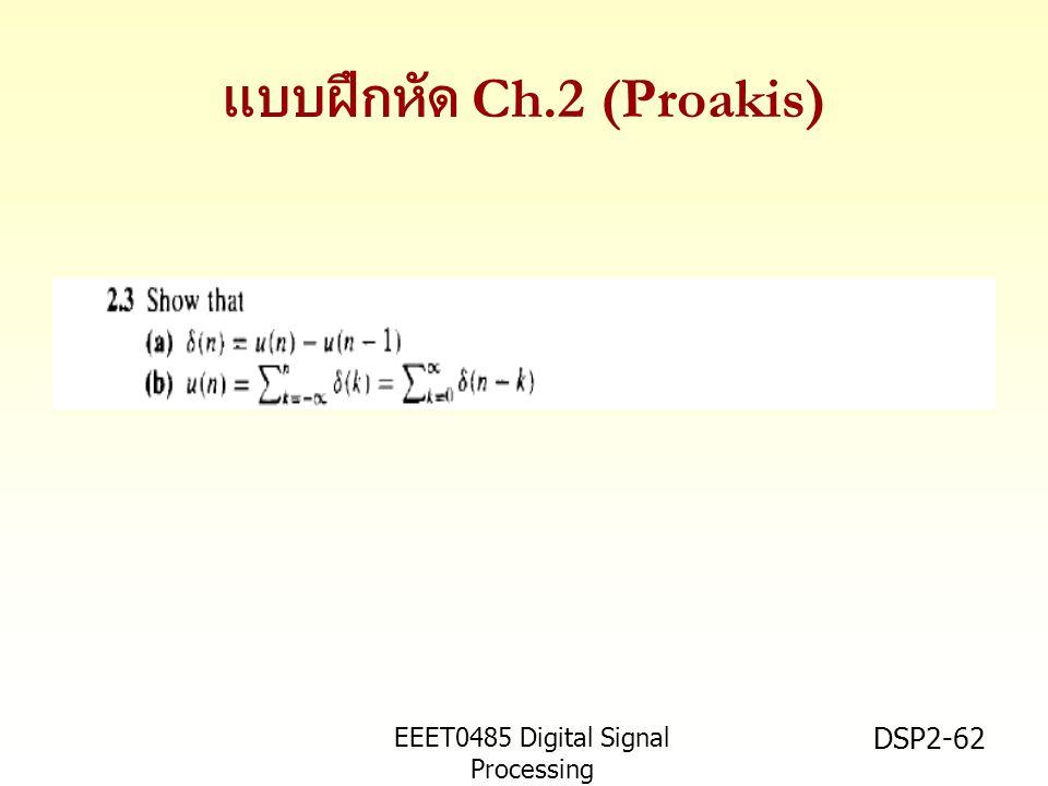 แบบฝึกหัด Ch.2 (Proakis) EEET0485 Digital Signal Processing Asst.Prof. Peerapol Yuvapoositanon DSP2-62