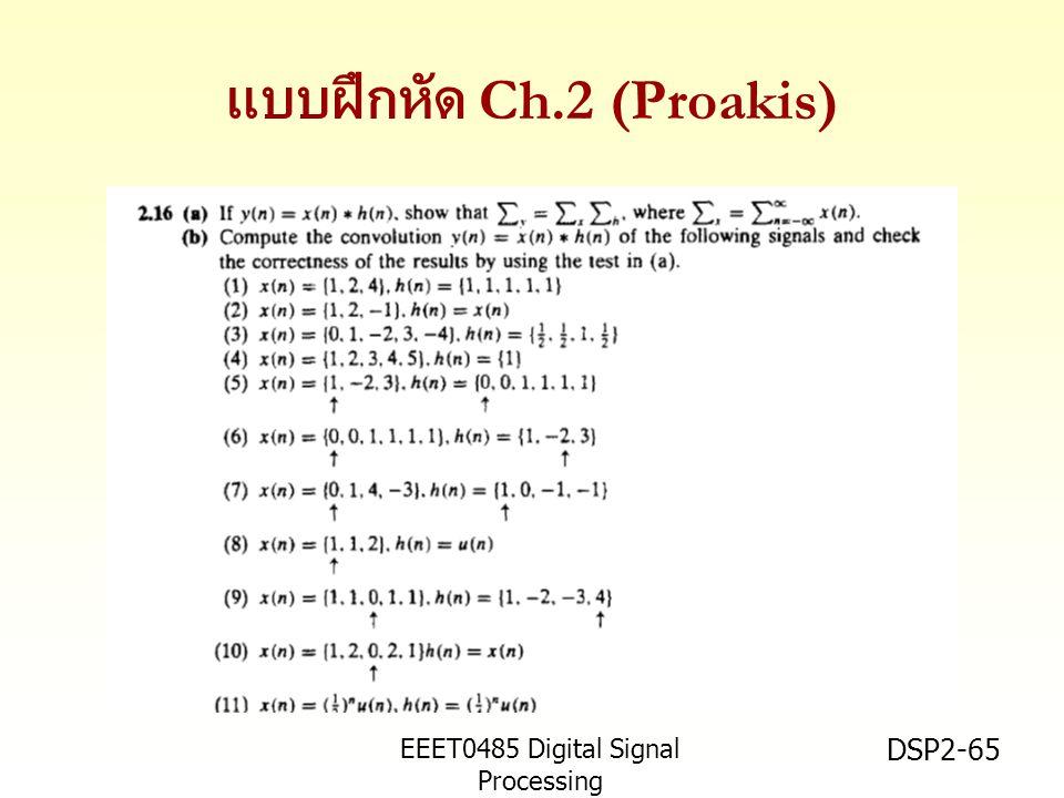 แบบฝึกหัด Ch.2 (Proakis) EEET0485 Digital Signal Processing Asst.Prof. Peerapol Yuvapoositanon DSP2-65