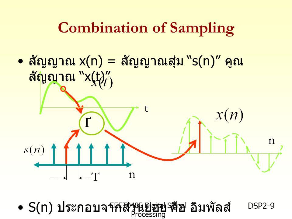 "EEET0485 Digital Signal Processing Asst.Prof. Peerapol Yuvapoositanon DSP2-9 Combination of Sampling สัญญาณ x(n) = สัญญาณสุ่ม ""s(n)"" คูณ สัญญาณ ""x(t)"""