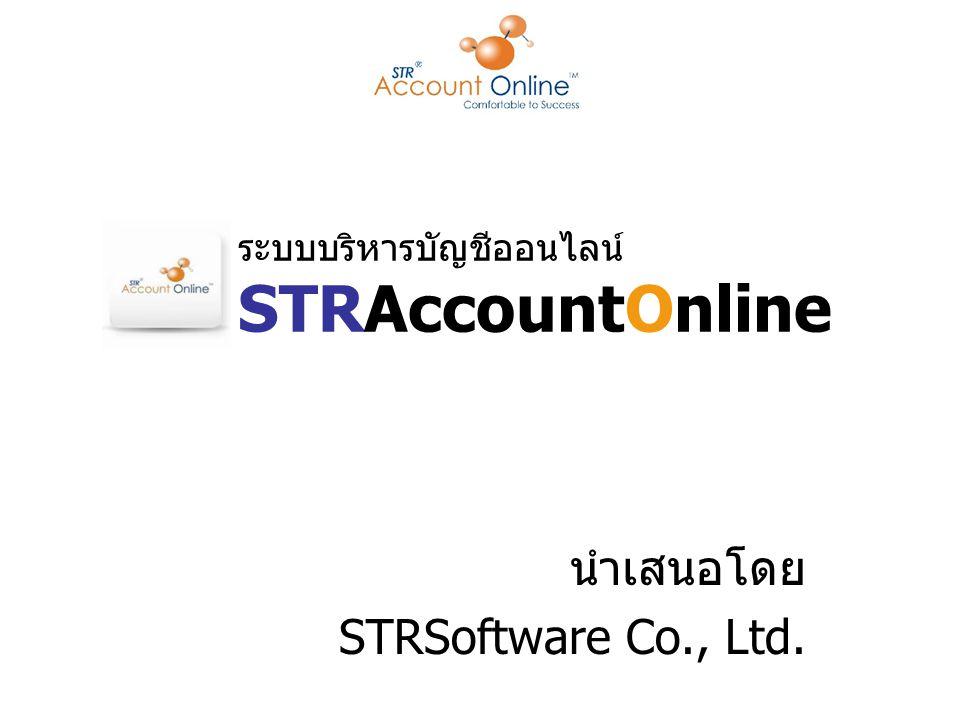 ระบบบริหารบัญชีออนไลน์ STRAccountOnline นำเสนอโดย STRSoftware Co., Ltd.
