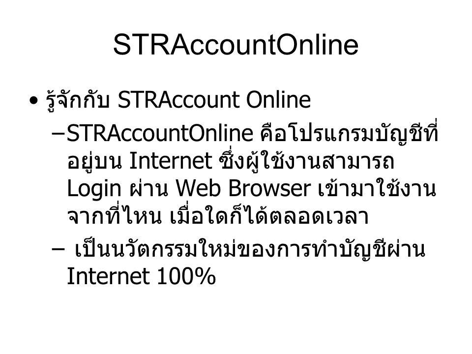 รู้จักกับ STRAccount Online –STRAccountOnline คือโปรแกรมบัญชีที่ อยู่บน Internet ซึ่งผู้ใช้งานสามารถ Login ผ่าน Web Browser เข้ามาใช้งาน จากที่ไหน เมื