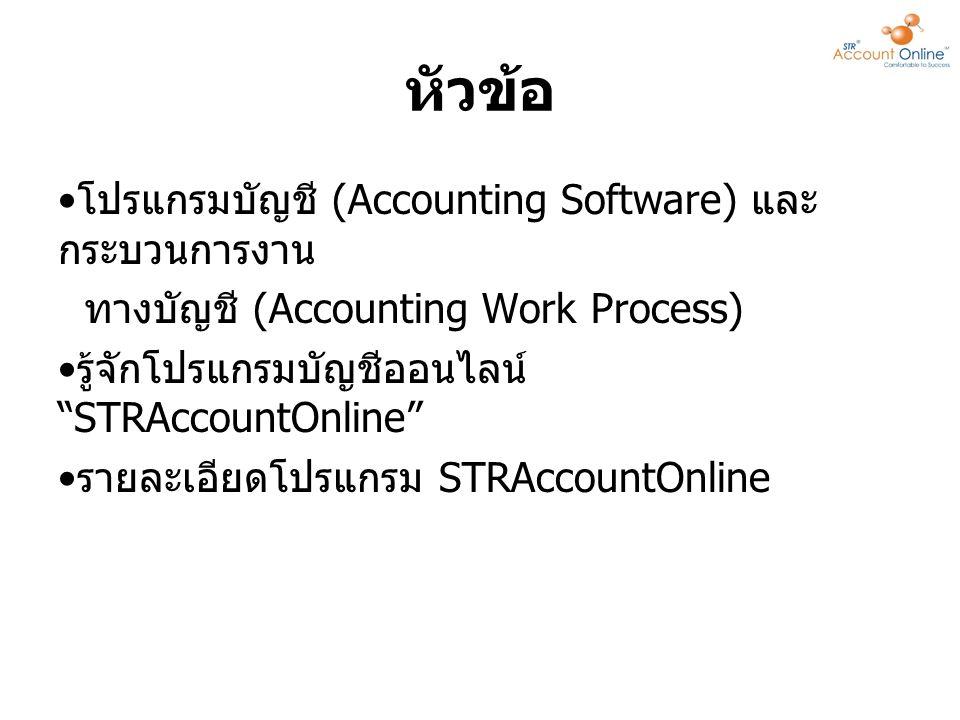 """หัวข้อ โปรแกรมบัญชี (Accounting Software) และ กระบวนการงาน ทางบัญชี (Accounting Work Process) รู้จักโปรแกรมบัญชีออนไลน์ """"STRAccountOnline"""" รายละเอียดโ"""