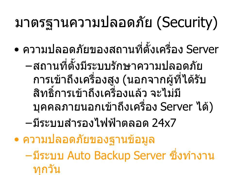 มาตรฐานความปลอดภัย (Security) ความปลอดภัยของสถานที่ตั้งเครื่อง Server –สถานที่ตั้งมีระบบรักษาความปลอดภัย การเข้าถึงเครื่องสูง (นอกจากผู้ที่ได้รับ สิทธ