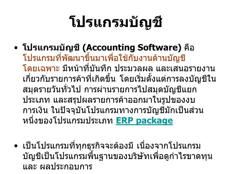โปรแกรมบัญชี (Accounting Software) คือ โปรแกรมที่พัฒนาขึ้นมาเพื่อใช้กับงานด้านบัญชี โดยเฉพาะ มีหน้าที่บันทึก ประมวลผล และเสนอรายงาน เกี่ยวกับรายการค้า
