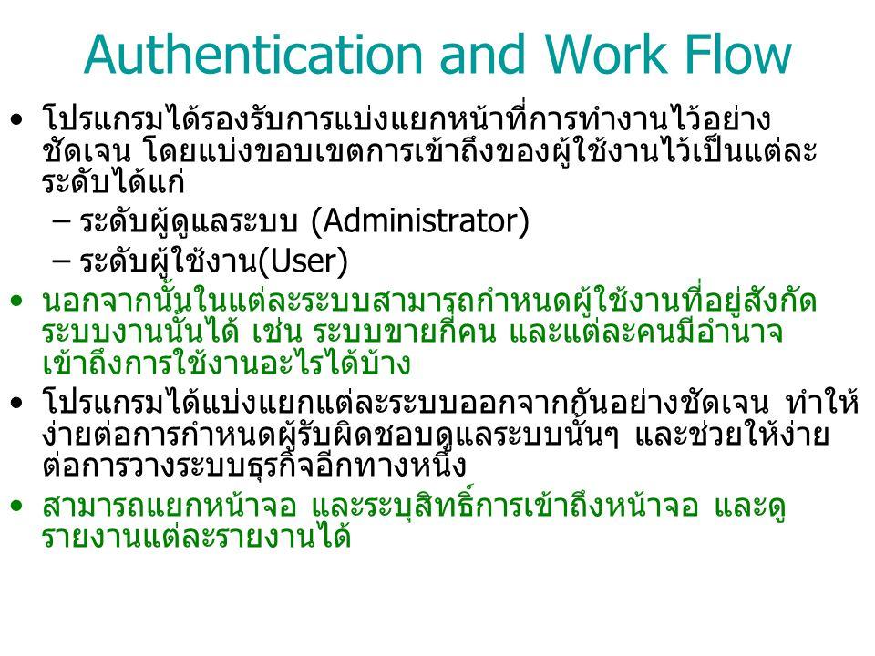 Authentication and Work Flow โปรแกรมได้รองรับการแบ่งแยกหน้าที่การทำงานไว้อย่าง ชัดเจน โดยแบ่งขอบเขตการเข้าถึงของผู้ใช้งานไว้เป็นแต่ละ ระดับได้แก่ –ระด