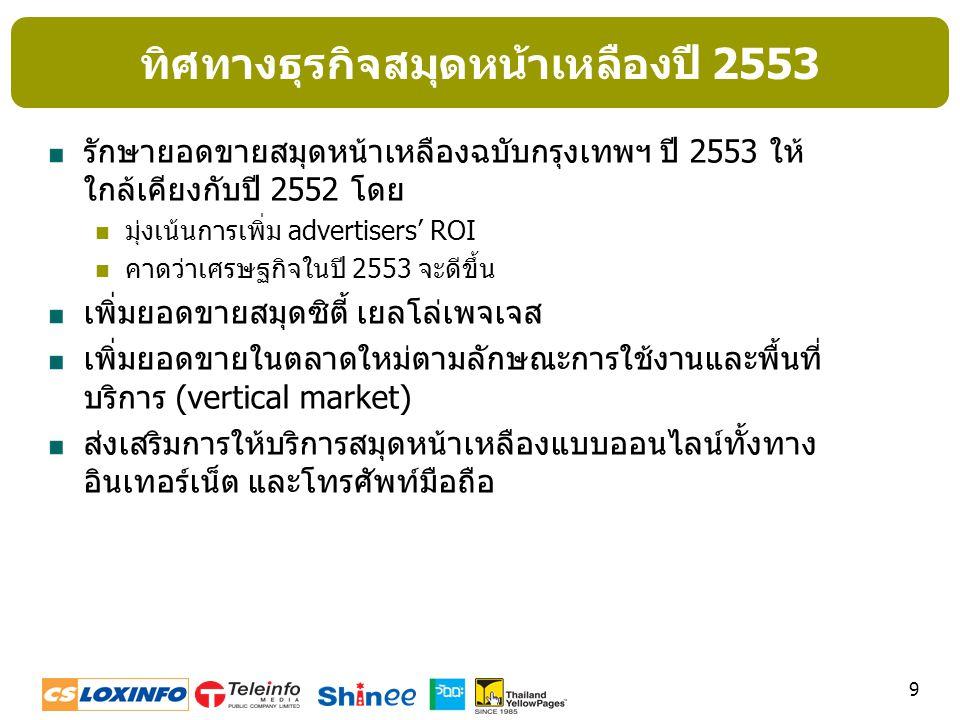 9 รักษายอดขายสมุดหน้าเหลืองฉบับกรุงเทพฯ ปี 2553 ให้ ใกล้เคียงกับปี 2552 โดย มุ่งเน้นการเพิ่ม advertisers' ROI คาดว่าเศรษฐกิจในปี 2553 จะดีขึ้น เพิ่มยอ