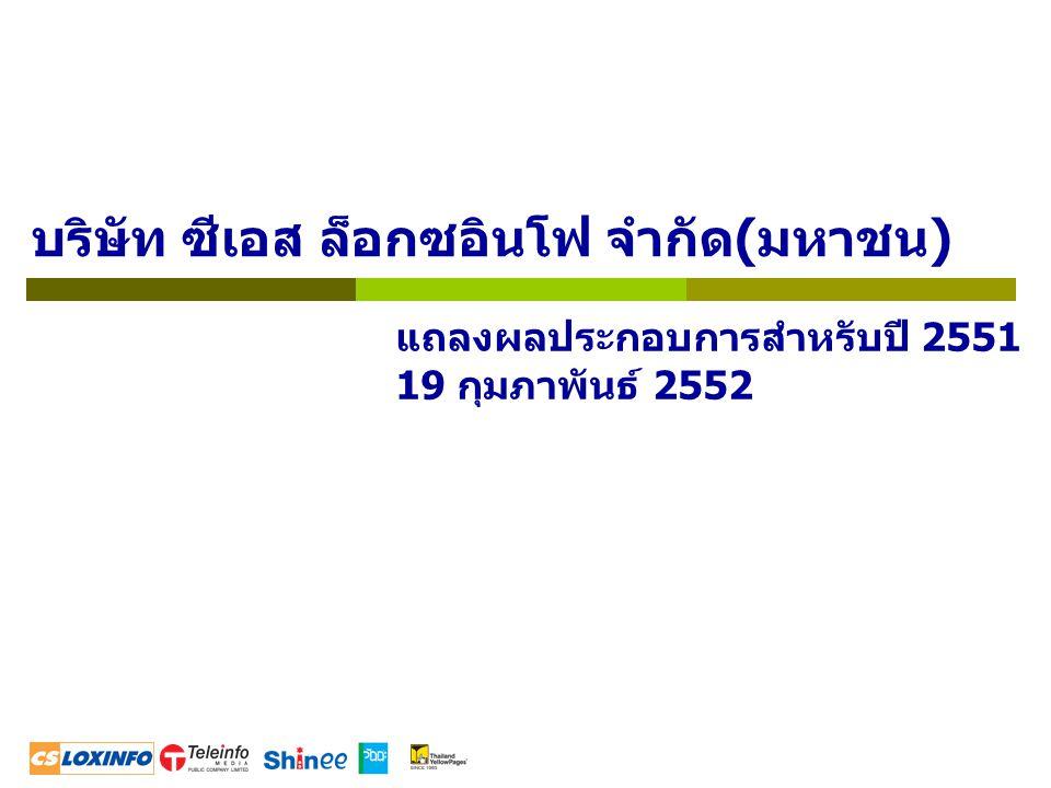 บริษัท ซีเอส ล็อกซอินโฟ จำกัด ( มหาชน ) แถลงผลประกอบการสำหรับปี 2551 19 กุมภาพันธ์ 2552