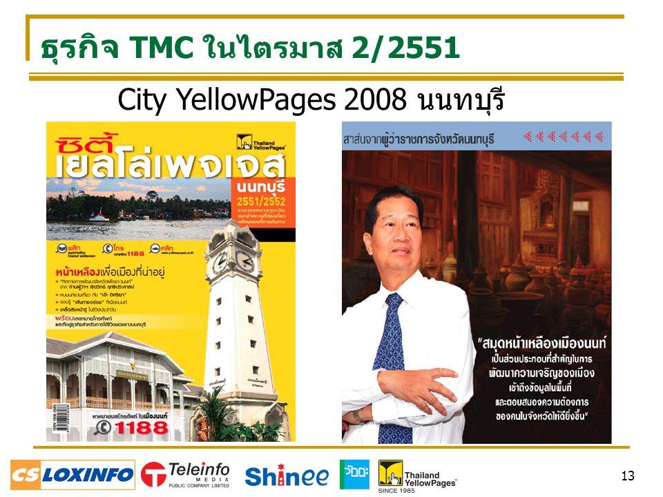 13 City YellowPages 2008 นนทบุรี ธุรกิจ TMC ในไตรมาส 2/2551