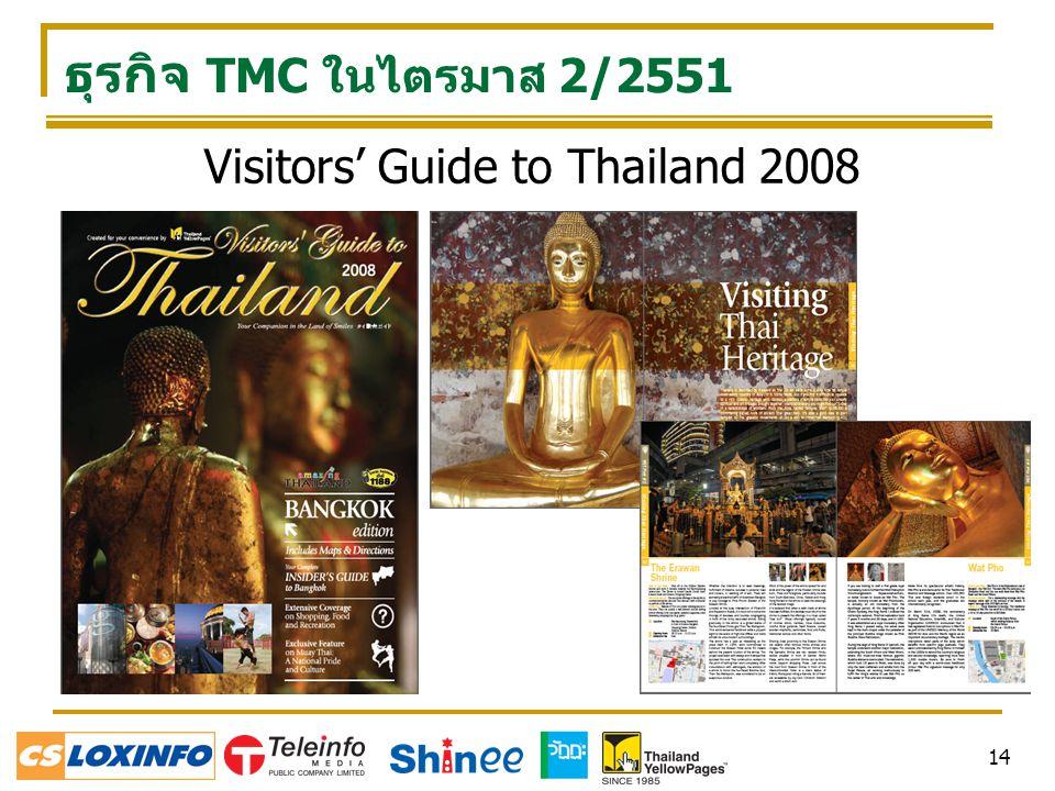14 Visitors' Guide to Thailand 2008 ธุรกิจ TMC ในไตรมาส 2/2551