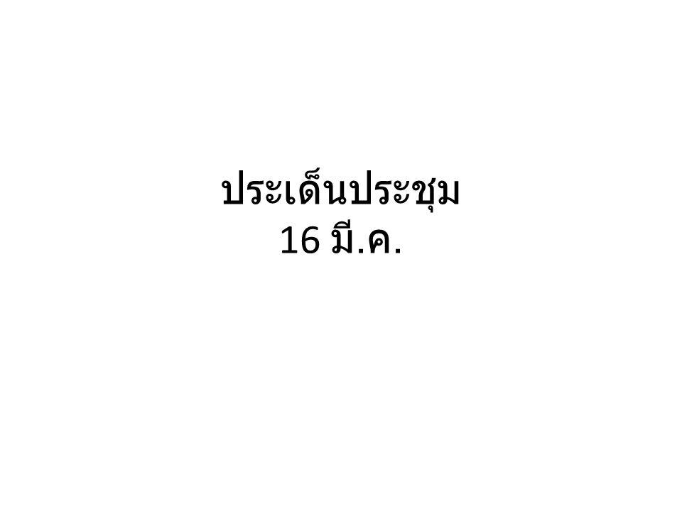 ประเด็นประชุม 16 มี. ค.