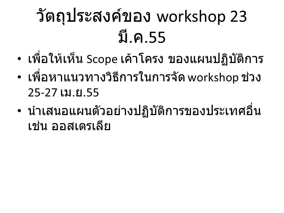 วัตถุประสงค์ของ workshop 23 มี.