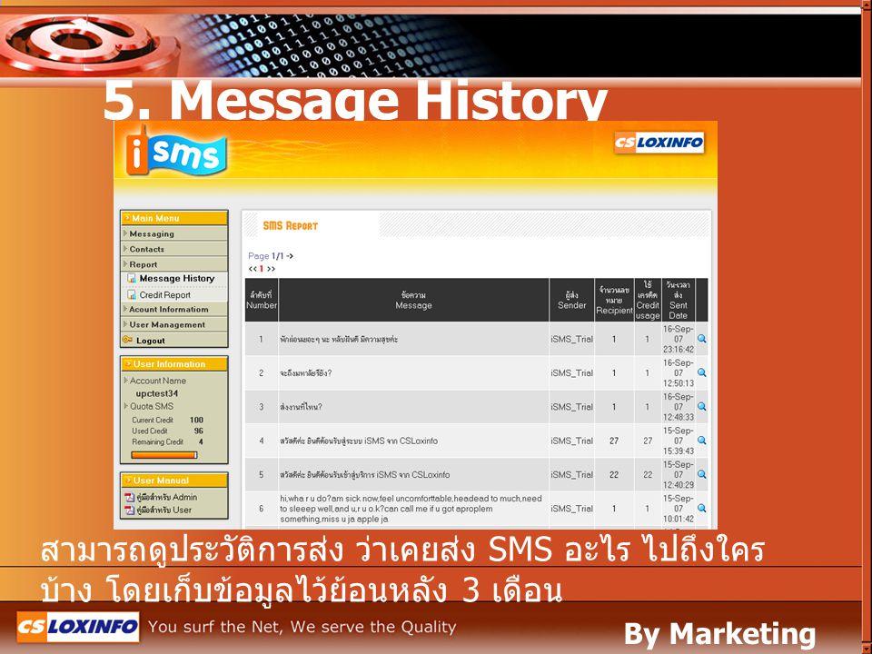 5. Message History สามารถดูประวัติการส่ง ว่าเคยส่ง SMS อะไร ไปถึงใคร บ้าง โดยเก็บข้อมูลไว้ย้อนหลัง 3 เดือน By Marketing Leased Line