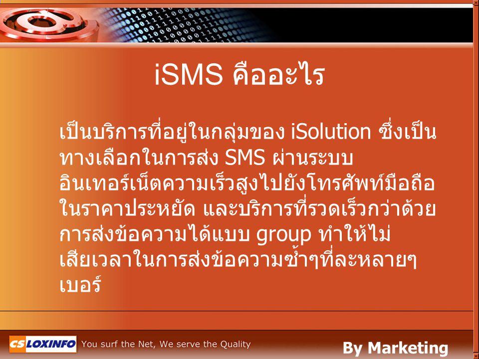 iSMS คืออะไร เป็นบริการที่อยู่ในกลุ่มของ iSolution ซึ่งเป็น ทางเลือกในการส่ง SMS ผ่านระบบ อินเทอร์เน็ตความเร็วสูงไปยังโทรศัพท์มือถือ ในราคาประหยัด และ