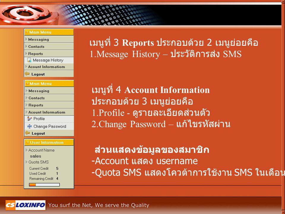 เมนูที่ 3 Reports ประกอบด้วย 2 เมนูย่อยคือ 1.Message History – ประวัติการส่ง SMS เมนูที่ 4 Account Information ประกอบด้วย 3 เมนูย่อยคือ 1.Profile - ดู